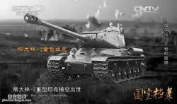 20150131国宝档案视频和笔记:硝烟战场,不老的雄狮,斯大林坦克