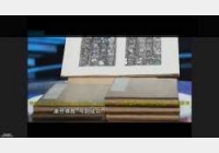 20150201一槌定音视频和笔记:南北朝拓本,端石砚台,华喦,青铜夔鬲