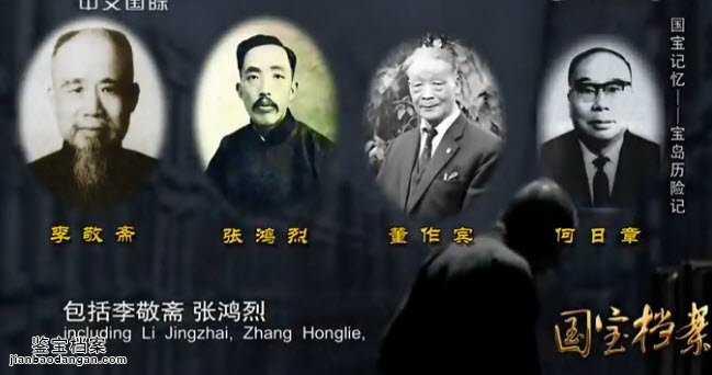 20150203国宝档案视频和笔记:国宝记忆,宝岛历险记,唐三彩,宋希平