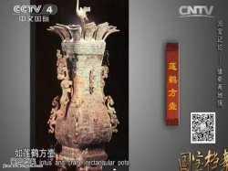 20150204国宝档案视频和笔记:国宝记忆,缘牵两地情,莲鹤方壶