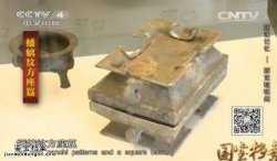 20150206国宝档案视频和笔记:国宝记忆,探宝琉璃阁,甲乙墓,青铜器