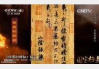 20150213国宝档案视频和笔记:国宝记忆,宝帖离散记,三希宝帖
