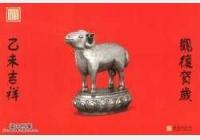 马未都博客文章第1205篇:乙未拜年,马未都60了,羊年生的名人