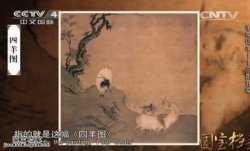 20150216国宝档案视频和笔记:羊年话羊,三阳开泰,陈居中,四羊图