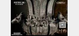 20150217国宝档案视频和笔记:羊年话羊,四羊纳福,四羊方尊,蔡季襄
