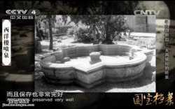 20150303国宝档案视频和笔记:寻回圆明园,支离破碎的喷泉,张勋