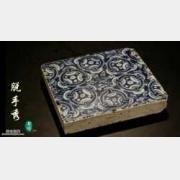 马未都脱口秀《都嘟》第32期:明永乐青花瓷砖,10块钱的碗卖1000