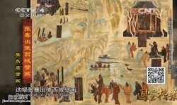 20150305国宝档案视频和笔记:丝路故事,张骞丝路历险记,丝绸之路