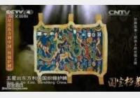 20150307国宝档案视频和笔记:丝路故事,织锦上的丝绸之路,赵充国