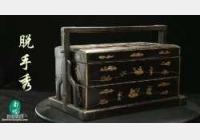 马未都脱口秀《都嘟》第33期:明代黑漆嵌骨食盒,古人都吃啥