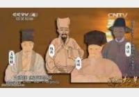 20150316国宝档案视频和笔记:明四家传奇,唐伯虎的人生噩梦,文徵