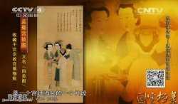 20150317国宝档案视频和笔记:明四家传奇,唐伯虎的婚姻生活,四美