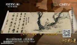 20150318国宝档案视频和笔记:明四家传奇,