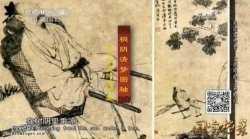 20150319国宝档案视频和笔记:明四家传奇,文徵明的大器晚成,沈周