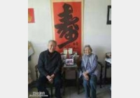 马未都博客文章第1216篇:花甲,马未都的60岁生日,接生婆叶惠芳