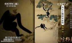 20150324国宝档案视频和笔记:大千世界,是猿也是缘,张大千,曾熙
