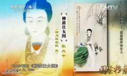 20150325国宝档案视频和笔记:大千世界,画里画外的女人,徐雯波