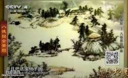 20150328国宝档案视频和笔记:大千世界,八德园的乡愁,张大千,盘阿