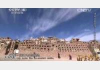 20150330国宝档案视频和笔记:神秘太阳部落,探秘石经城,玛尼石