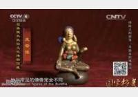 20150401国宝档案视频和笔记:神秘太阳部落,寺庙里的博物馆,俄热