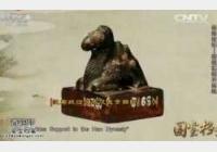 20150402国宝档案视频和笔记:丝路故事,班超重新开丝路,甘英