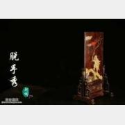 马未都脱口秀《都嘟》第43期:清康熙百宝嵌紫檀桌屏,李约瑟难题
