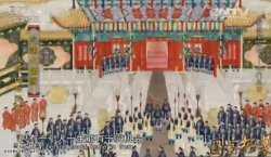 20150416国宝档案视频和笔记:探秘紫禁城,午门风云,光绪大婚图