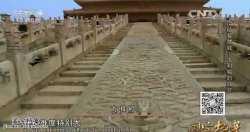 20150417国宝档案视频和笔记:探秘紫禁城,太和殿的疯狂,傅山