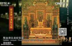 20150418国宝档案视频和笔记:探秘紫禁城,宝座风波,髹金漆宝座