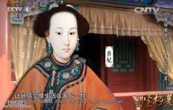 20150422国宝档案视频和笔记:探秘紫禁城,香妃的澡堂,浴德堂