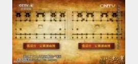 20150423国宝档案视频和笔记:探秘紫禁城,乾清宫里的二十七张床