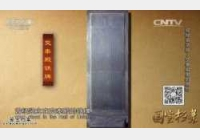 20150424国宝档案视频和笔记:探秘紫禁城,交泰殿里的恩怨,铁牌
