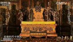 20150516国宝档案视频和笔记:探秘紫禁城,龙椅,髹金漆龙云纹宝座