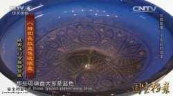 20150509国宝档案视频和笔记:丝路故事,琉璃,法门寺,钠钙玻璃
