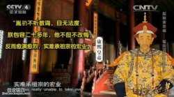 20150518国宝档案视频和笔记:探秘紫禁城,