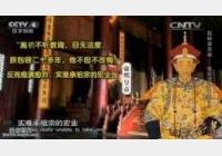 20150518国宝档案视频和笔记:探秘紫禁城,毓庆宫,胤礽,光绪