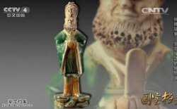 20150513国宝档案视频和笔记:丝路故事,阿罗憾,天枢,彩绘陶文吏俑