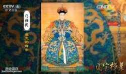 20150519国宝档案视频和笔记:探秘紫禁城,乌雅氏,胤�G,允�_,德妃