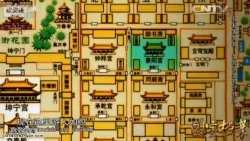 20150521国宝档案视频和笔记:探秘紫禁城,景阳宫,王恭妃,朱常洛