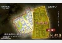 20150530国宝档案视频和笔记:大清相国,皇城相府,陈廷敬,池上篇