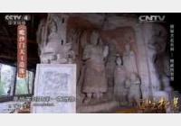 20150602国宝档案视频和笔记:大足石刻,赵智凤,牧牛图,华严三圣