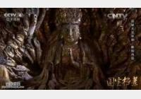 20150604国宝档案视频和笔记:大足石刻,千手观音像,修旧如旧