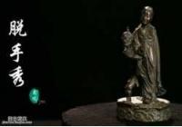 马未都脱口秀《都嘟》第57期:明代一人一鬼铜雕,高考,科举