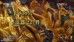 20150607国宝档案视频和笔记:大足石刻,千手观音像,法眼,法器