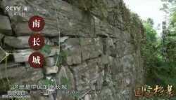 20150609国宝档案视频和笔记:神秘湘西,边墙,南长城,乾嘉苗民起义