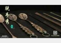 马未都脱口秀《都嘟》第61期:筷子,战国饭勺,唐朝银筷,辽代铜筷