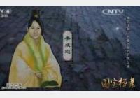 20150620国宝档案视频和笔记:长春宫,李成妃,魏忠贤,客氏,范慧妃