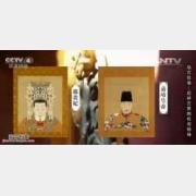 20150621国宝档案视频和笔记:寿安皇太后,邵贵妃,嘉靖皇帝,启祥宫