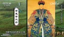 20150623国宝档案视频和笔记:宁寿宫,孝慧章太后,小博尔济吉特氏