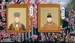 20150624国宝档案视频和笔记:慈宁宫,李太